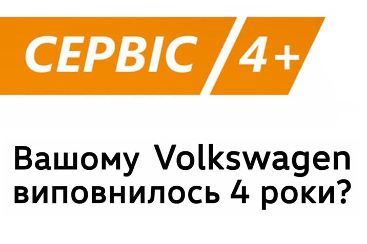 Сервис Volkswagen 4+