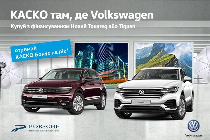 Тигуан и Туарег купить в лизинг или в кредит | Tiguan и Touareg купить в лизинг или в кредит |