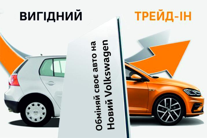 как купить авто в трейд ин? как поменять свой автомобиль на новый по программе Trade in ?